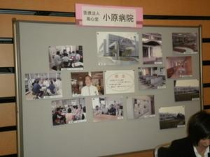 看護部広報企画室活動報告 第1弾「山形県ナースセンター事業看護師等職場説明会」参加報告