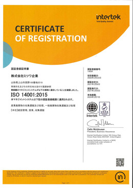 ISO14001:2015再認証