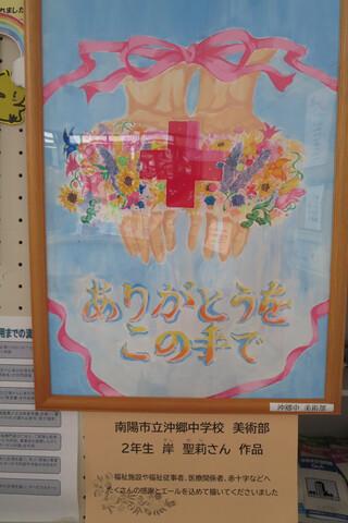 南陽市立沖郷中学校 美術部の作品を展示しています