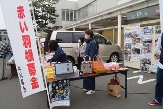 朝市にて「赤い羽根共同募金の啓発活動」を行いました。