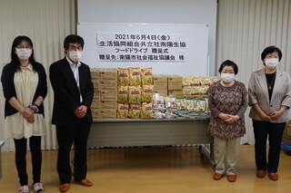 生活協同組合共立社南陽生協様より食料品をご寄付していただきました。