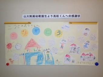 幼稚園児からすてきな感謝状をいただきました!