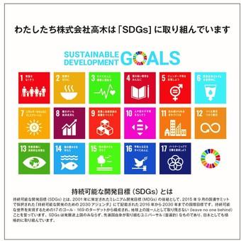 建設業を通じて持続可能な社会の実現のためSDGsに取り組んでいます