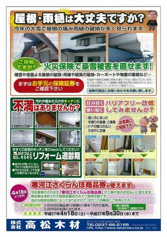 リフォームするなら今がチャンス!住宅建築補助金の受け付けスタート!!