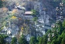 奥の細道 俳人松尾芭蕉も訪れた山寺